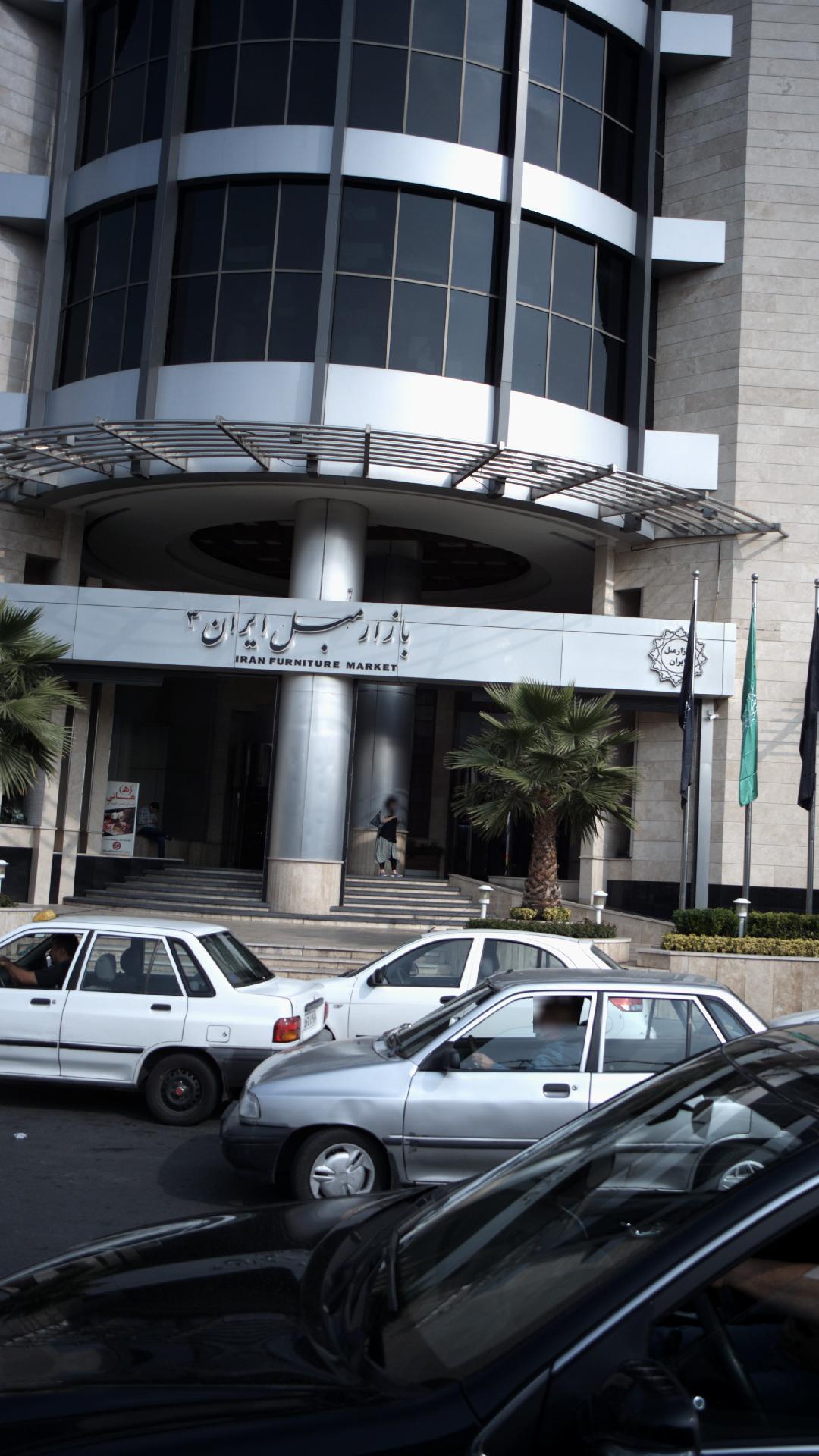 بازار مبل ایران شماره ۳
