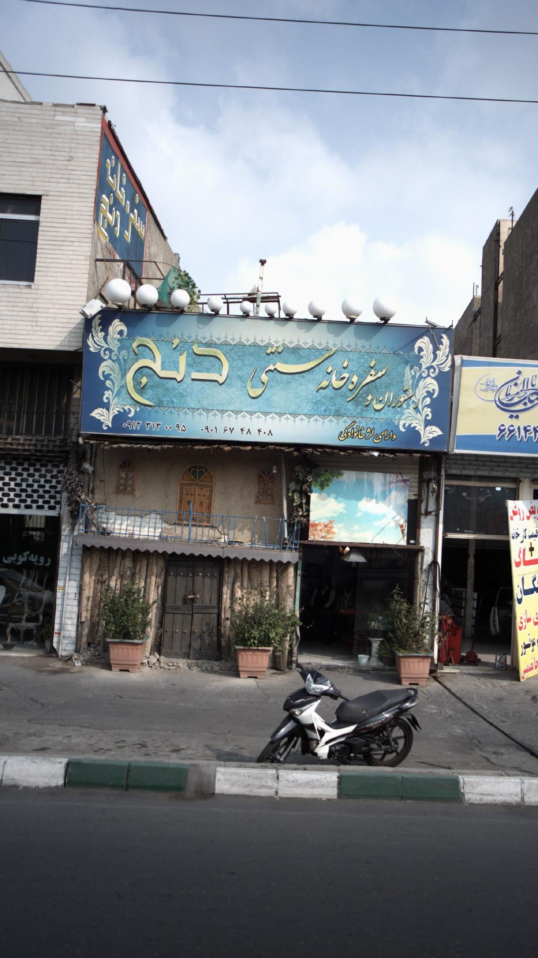 رستوران و سفره خانه سنتی دنج