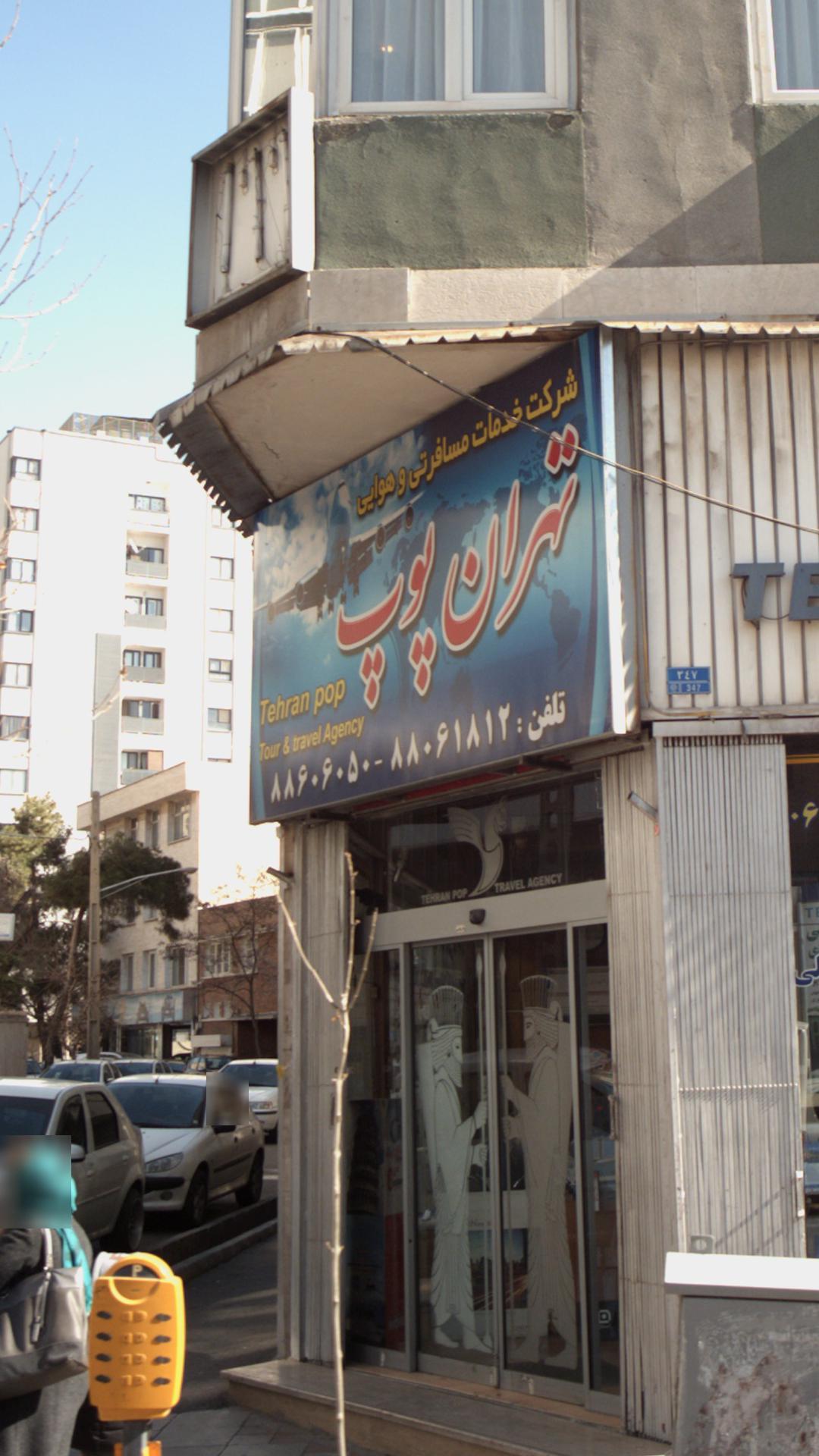 شرکت مسافرتی هوایی تهران پوپ