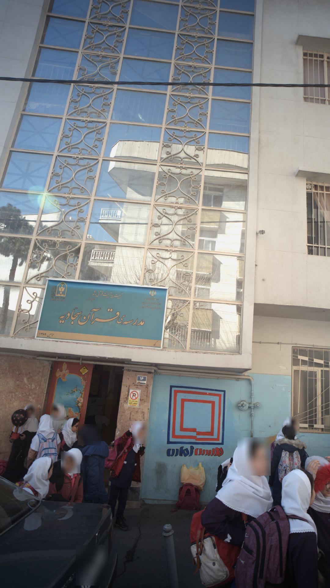 مدرسه قرآن سجادیه