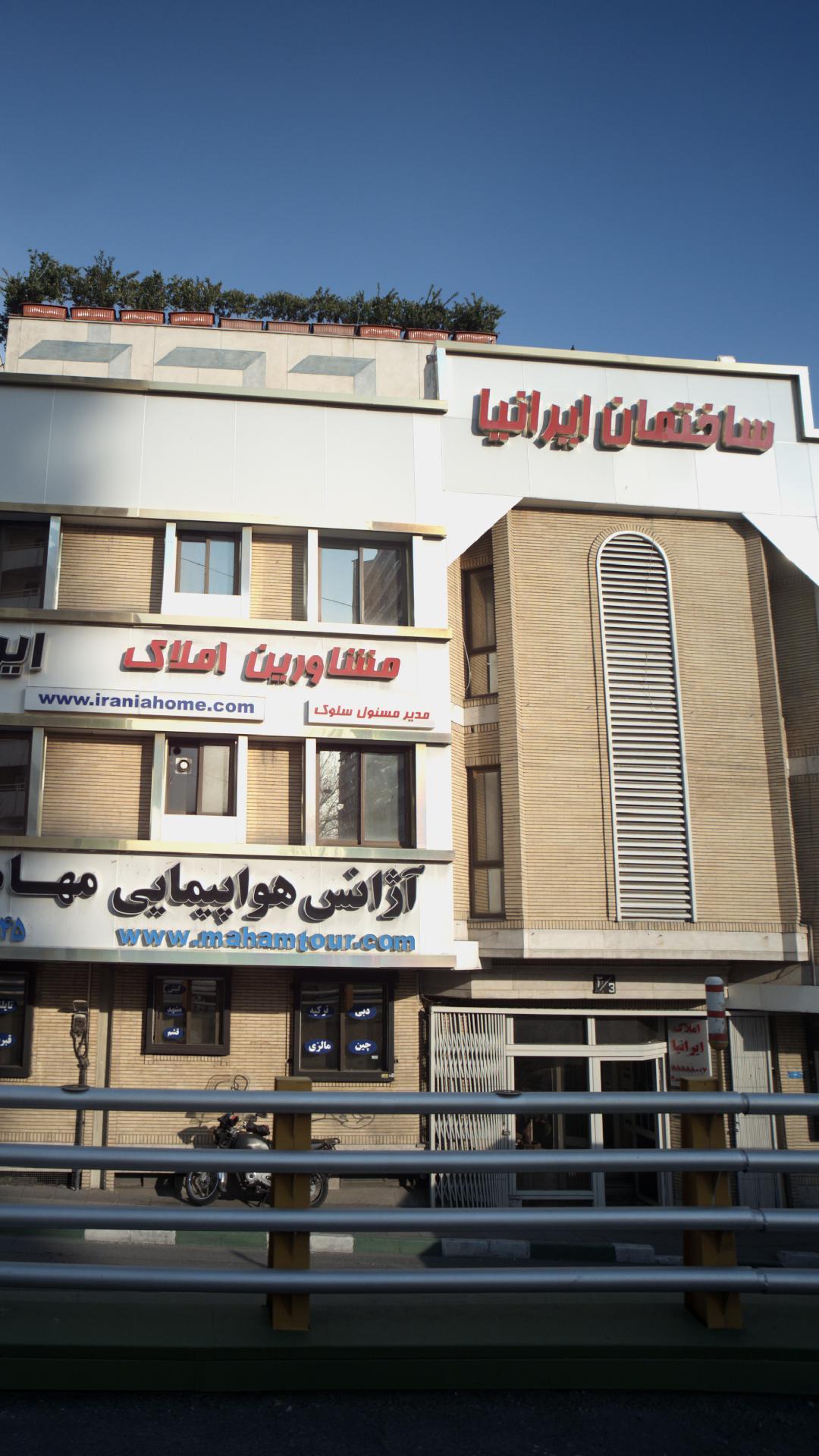 ساختمان ایرانیا
