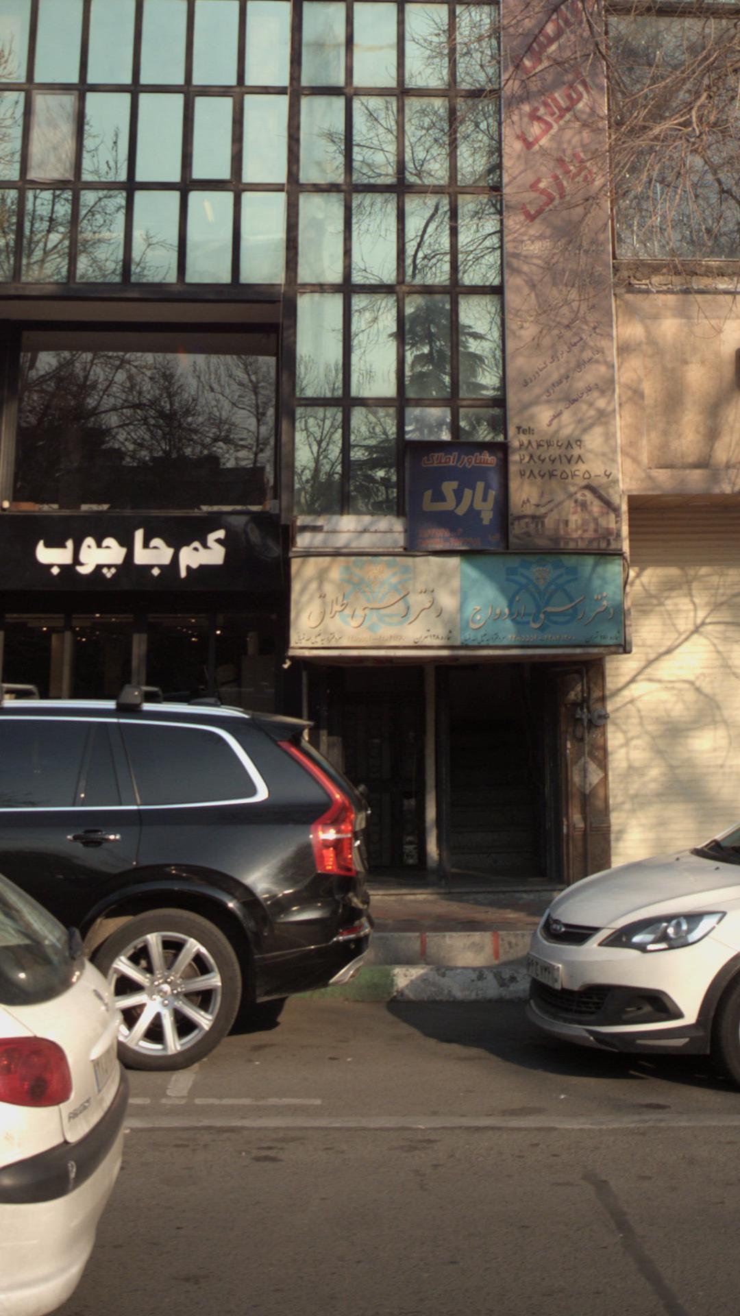 دفتر رسمی طلاق شماره 128 تهران