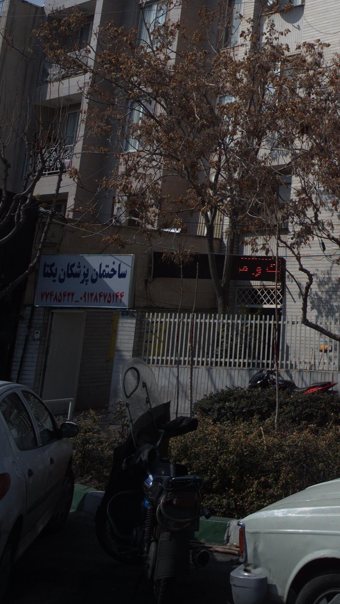 ساختمان پزشکان یکتا