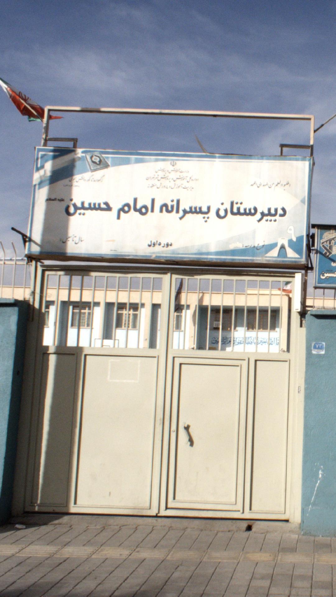 دبیرستان پسرانه امام حسین