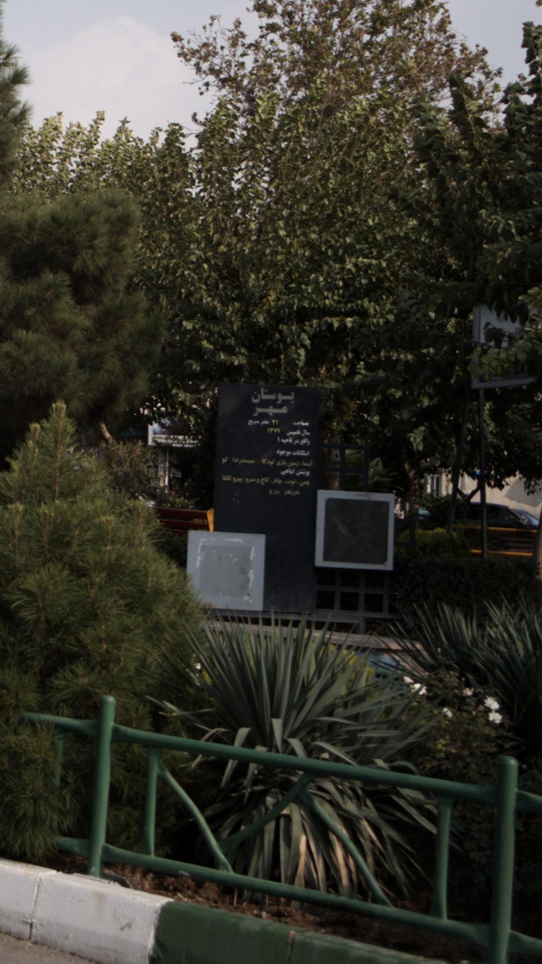 بوستان مهر