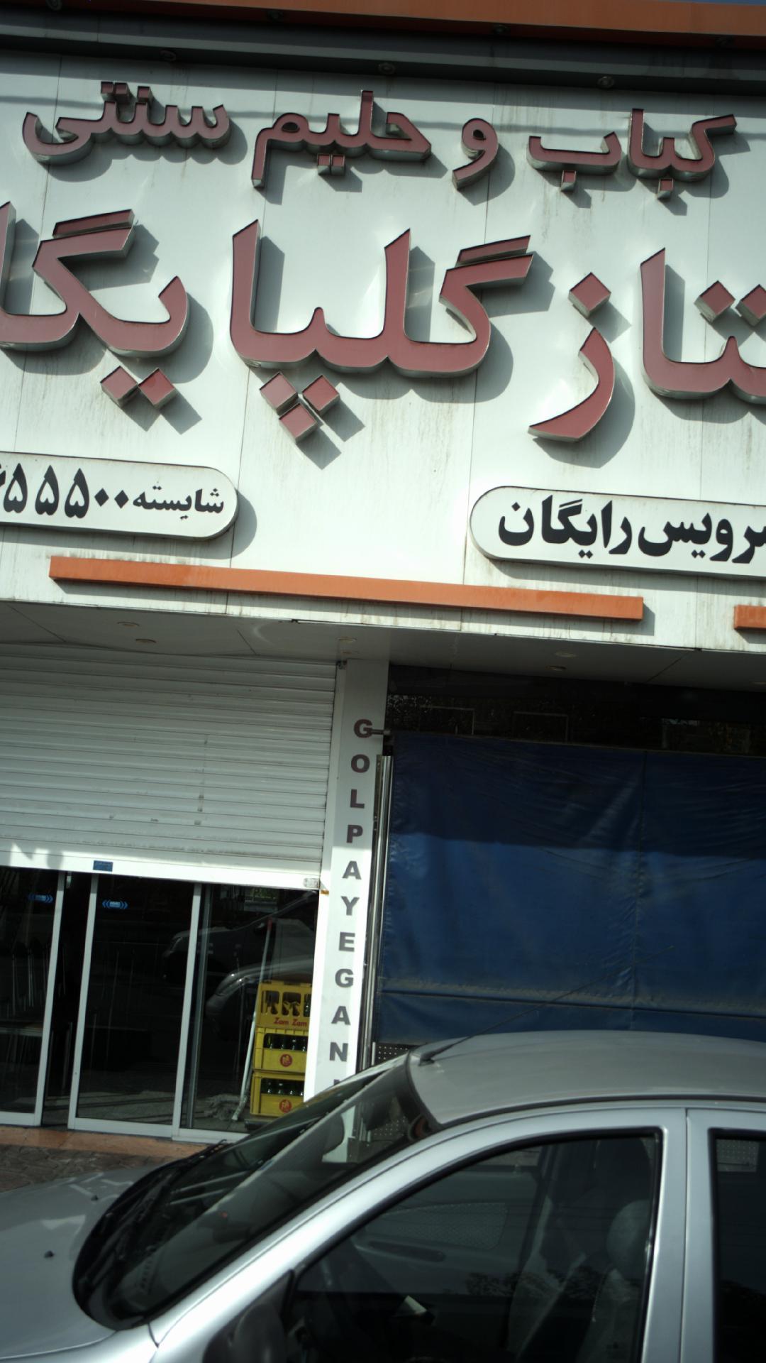 کباب و حلیم سنتی ممتاز گلپایگان