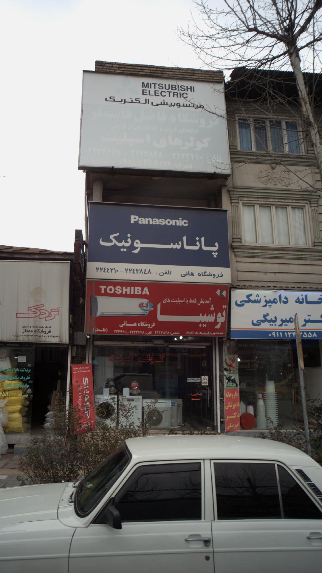 فروشگاه لوازم خانگی فاضل قاسملو