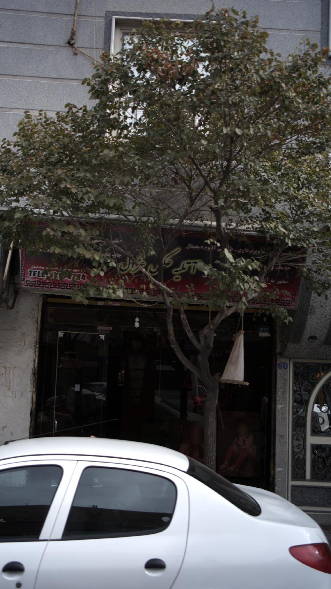 آتلیه عکس غزال