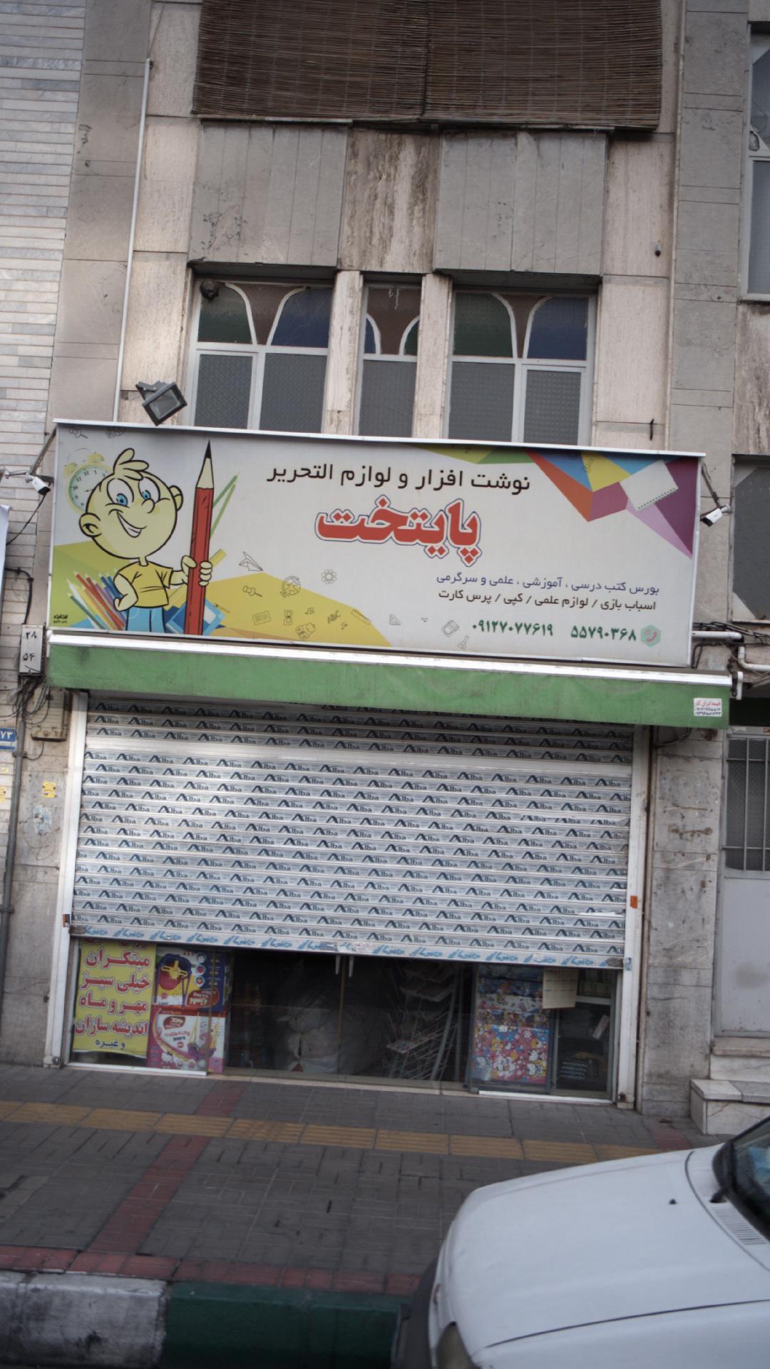 نوشت افزار و لوازم التحریر پایتخت