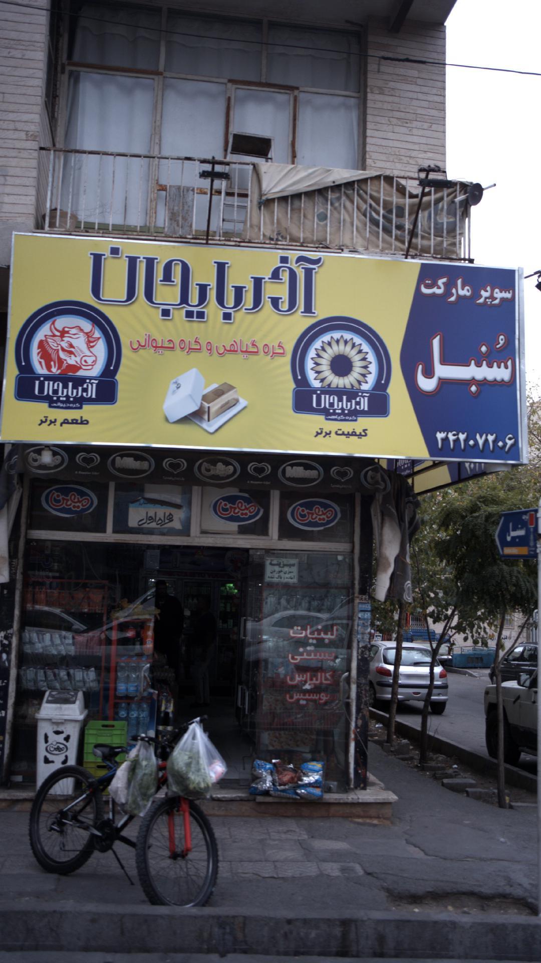 سوپرمارکت سنبل آذربایجان