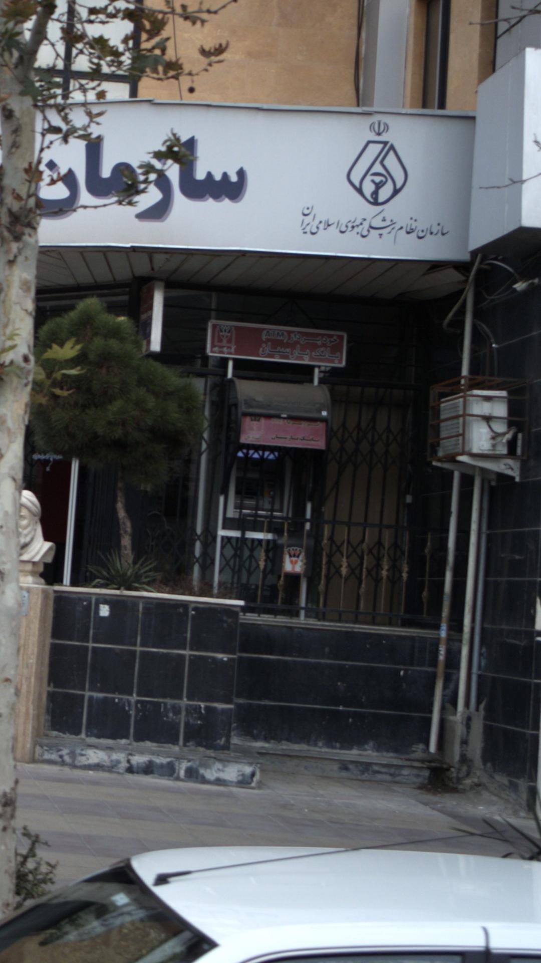 خودپرداز بانک پارسیان