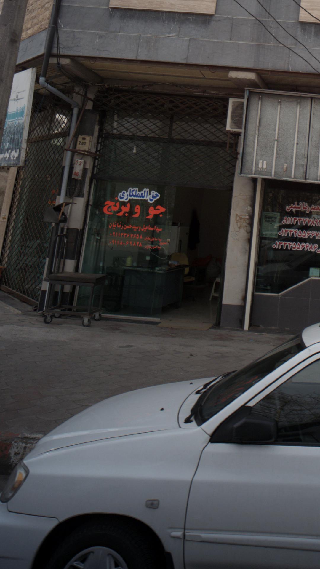 فروشگاه برنج فروشی
