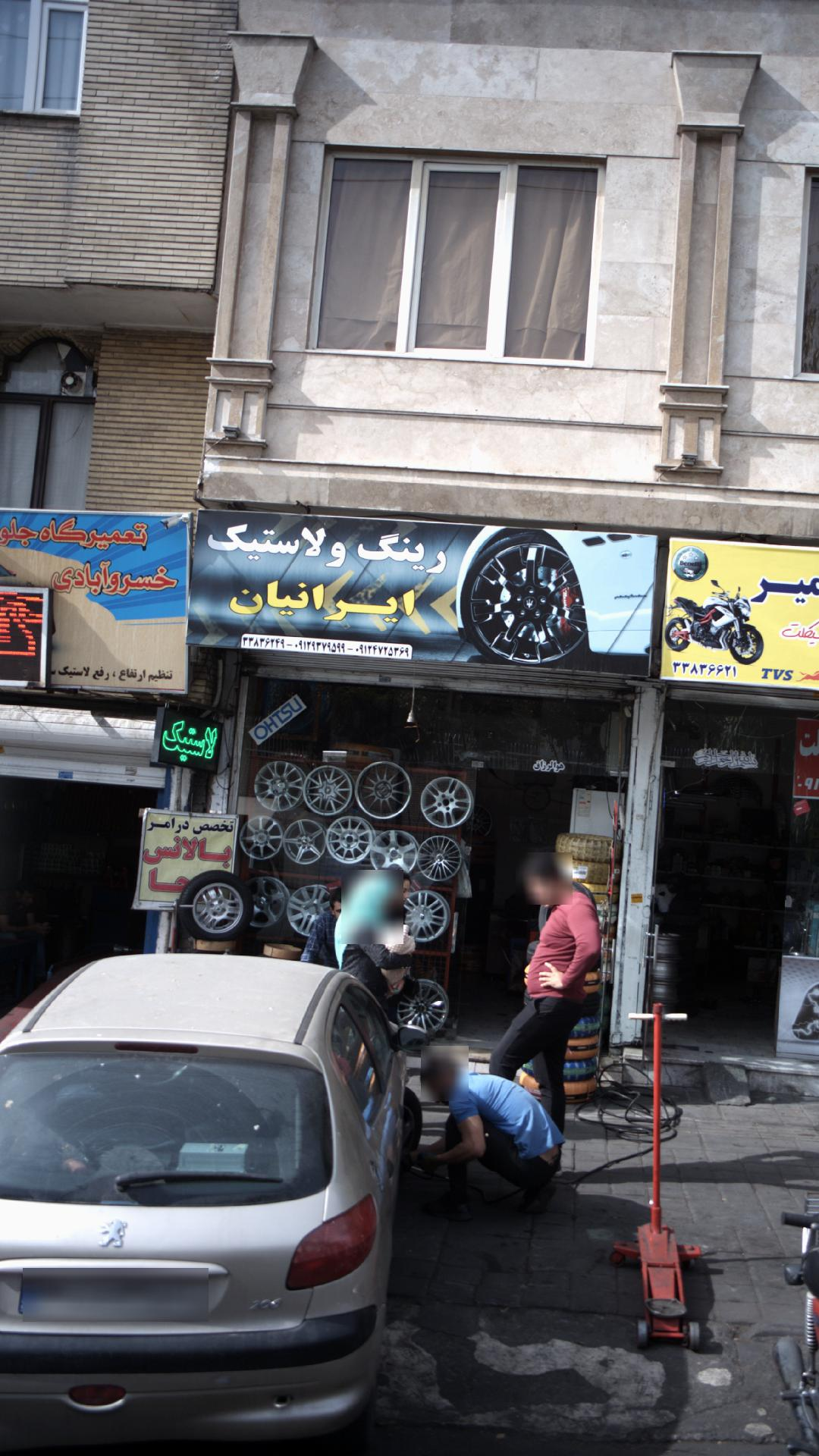 رینگ ولاستیک ایرانیان