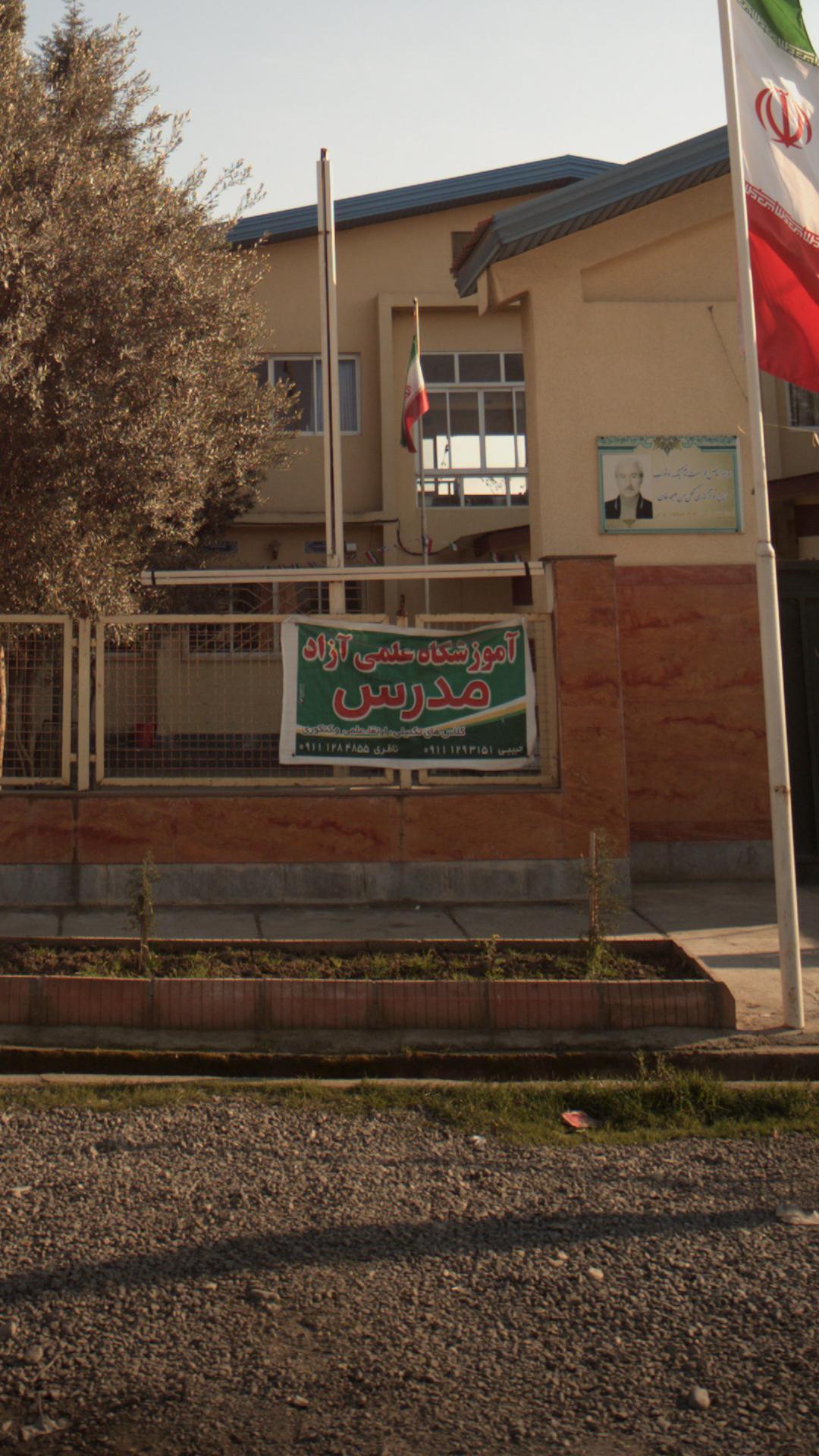 آموزشگاه علمی آزاد مدرس
