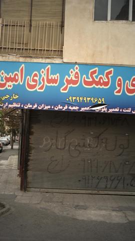 اداره فرهنگ و ارشاد اسلامی فردیس