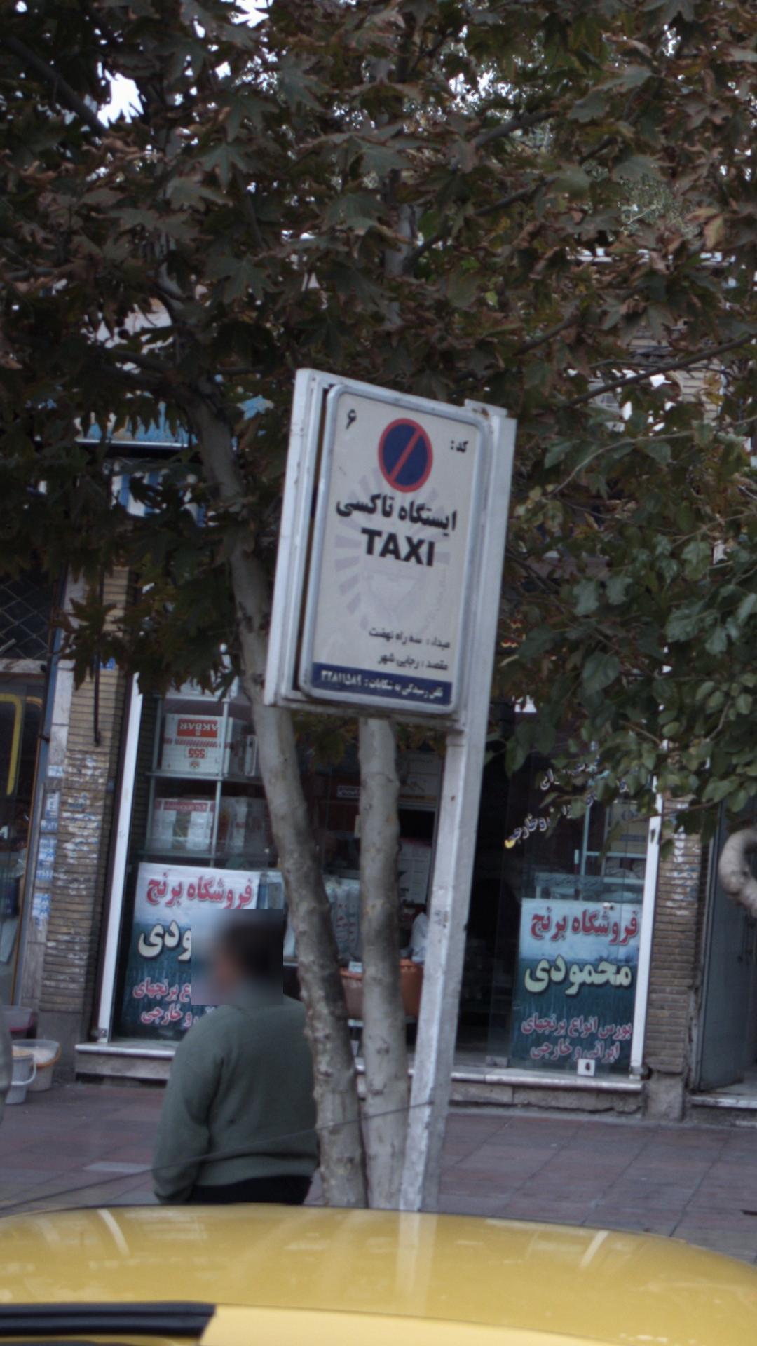 ایستگاه تاکسی های تهران