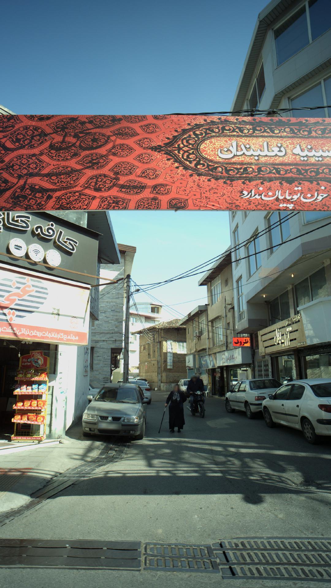 حسینیه نعلبندان