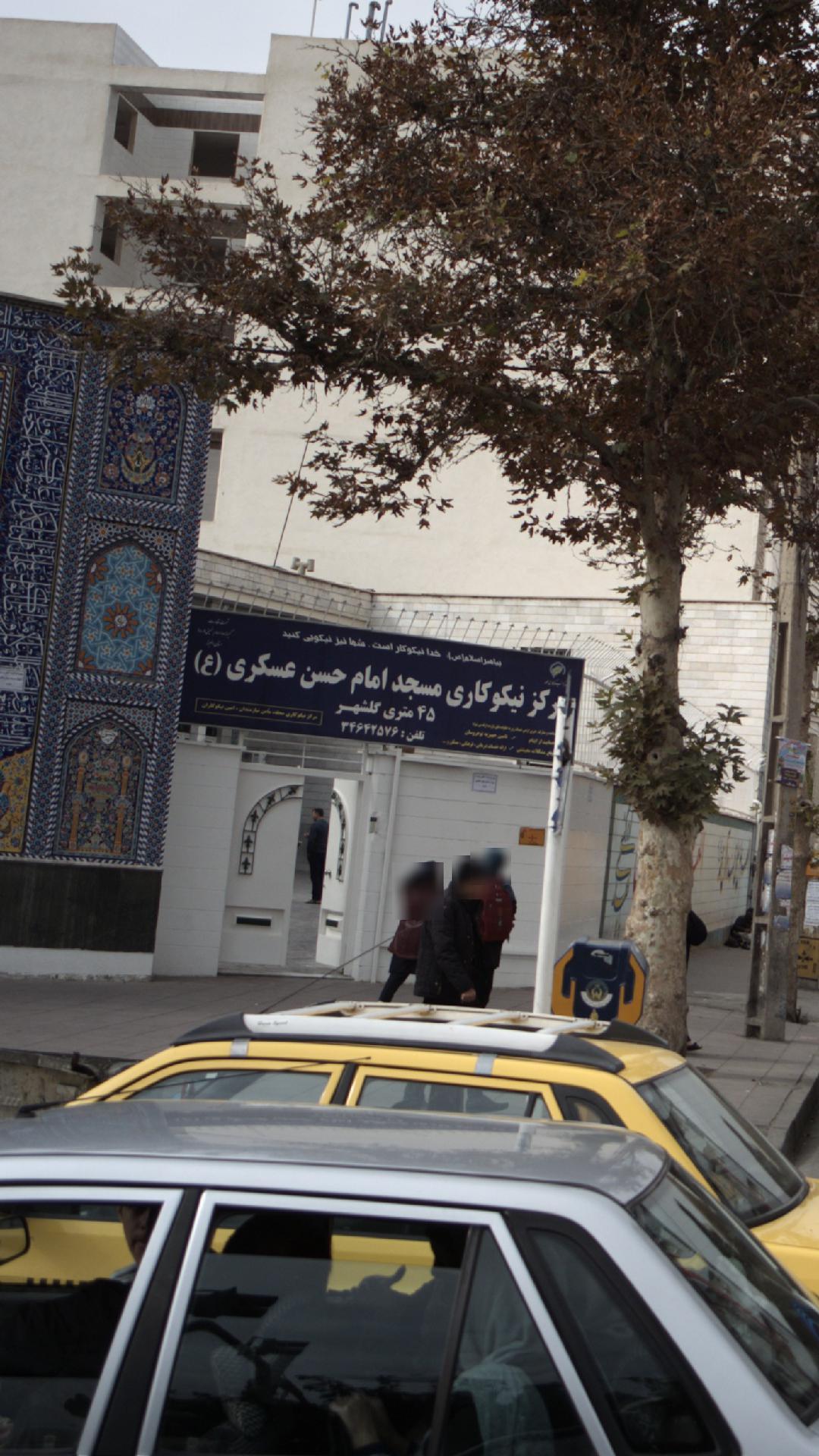 مرکز نیکوکاری مسجد امام حسن عسکری (ع)
