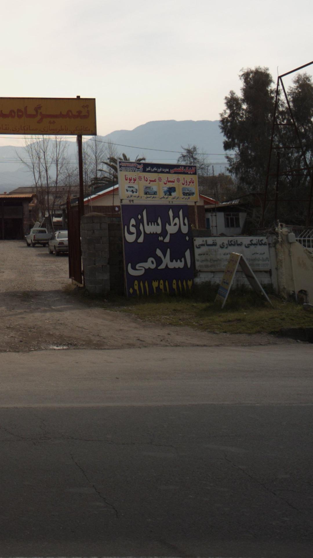 باطری سازی اسلامی