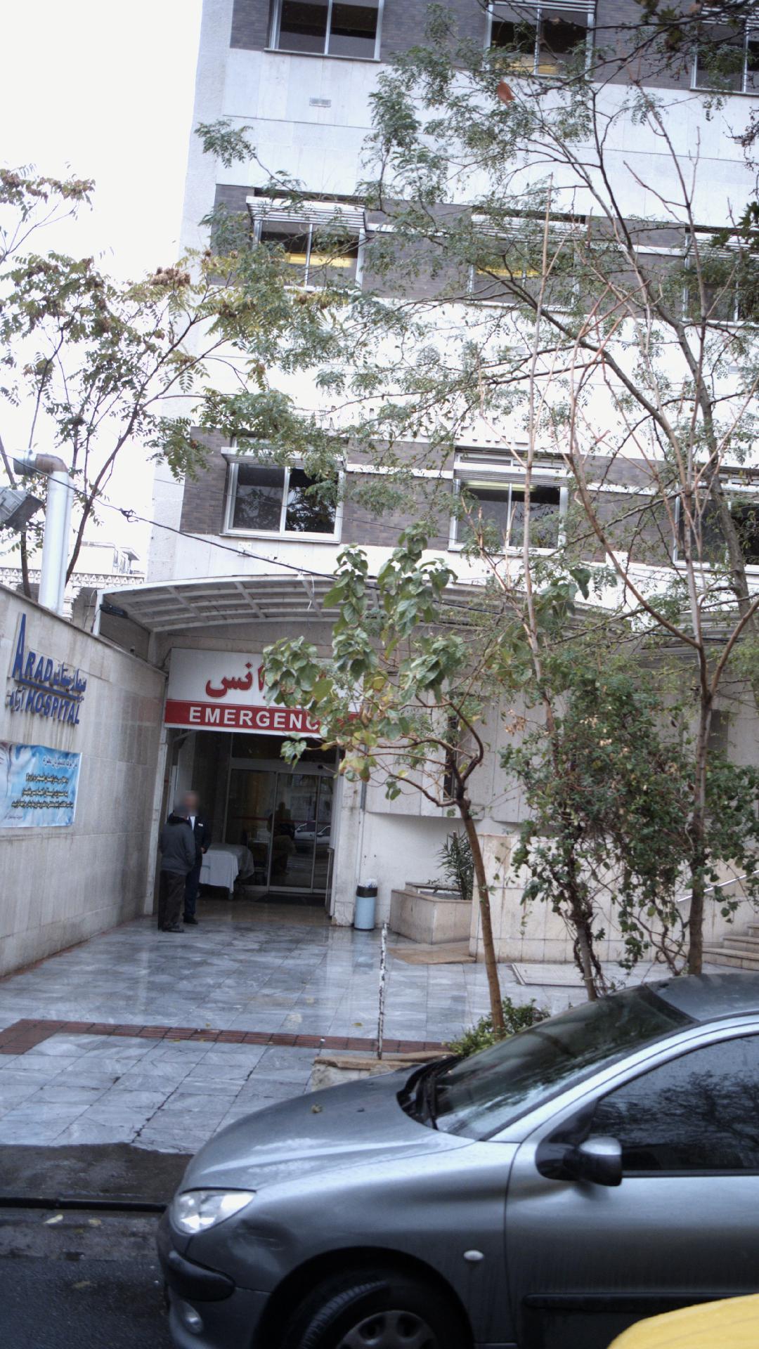 بیمارستان آراد