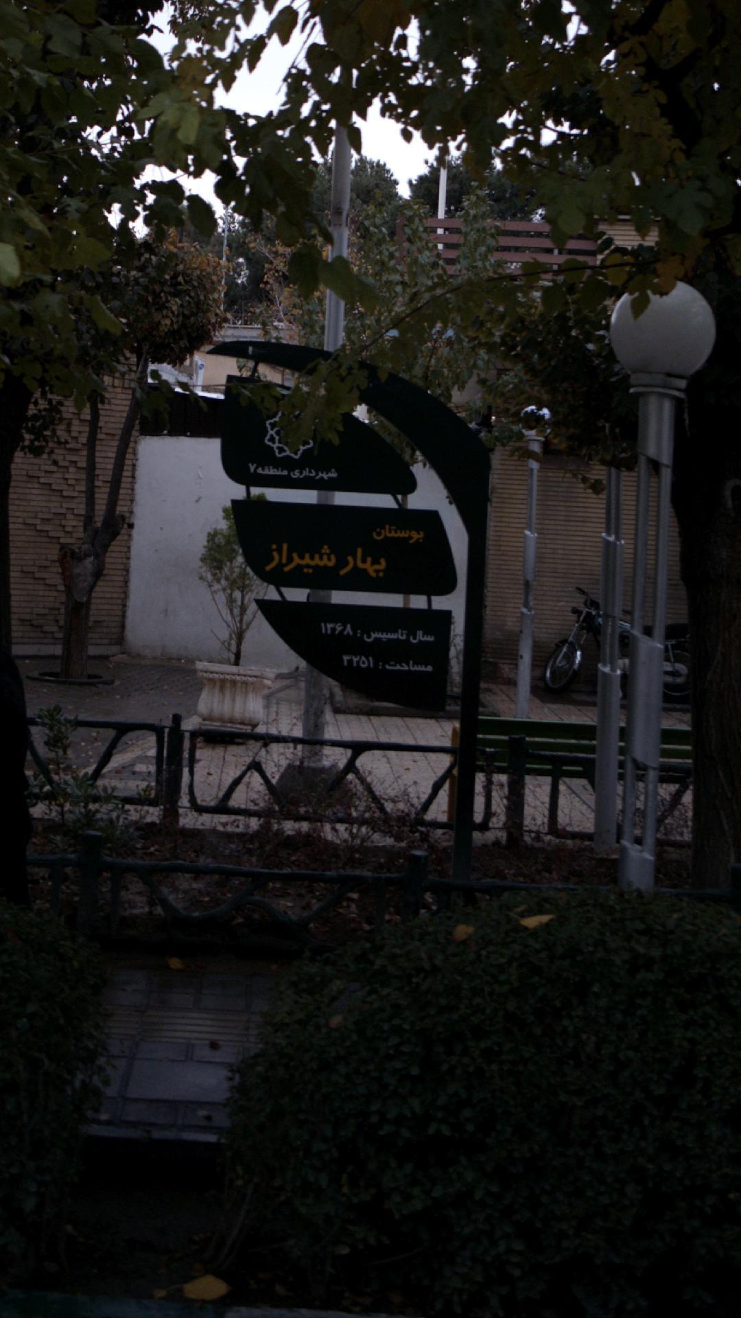 بوستان بهار شیراز