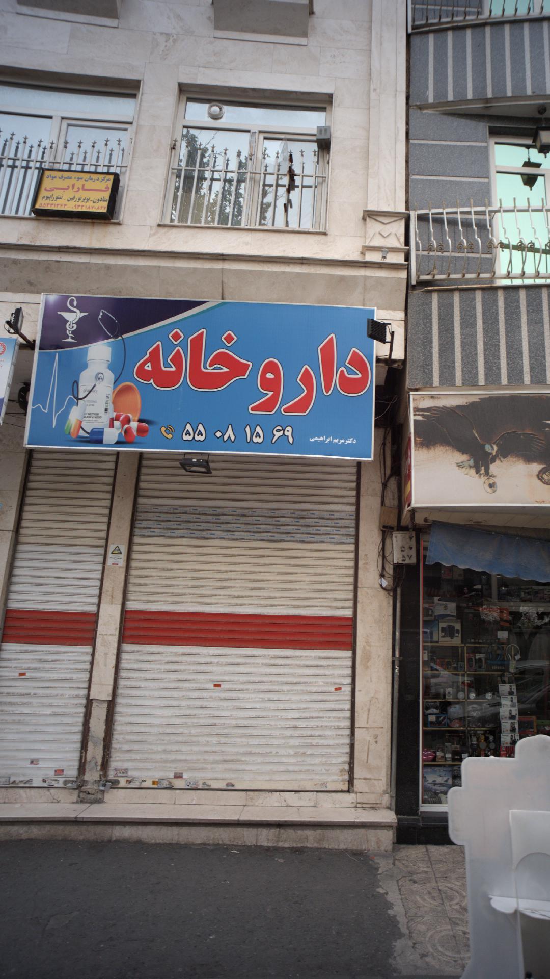 مرکز درمان سوء مصرف مواد فارابی