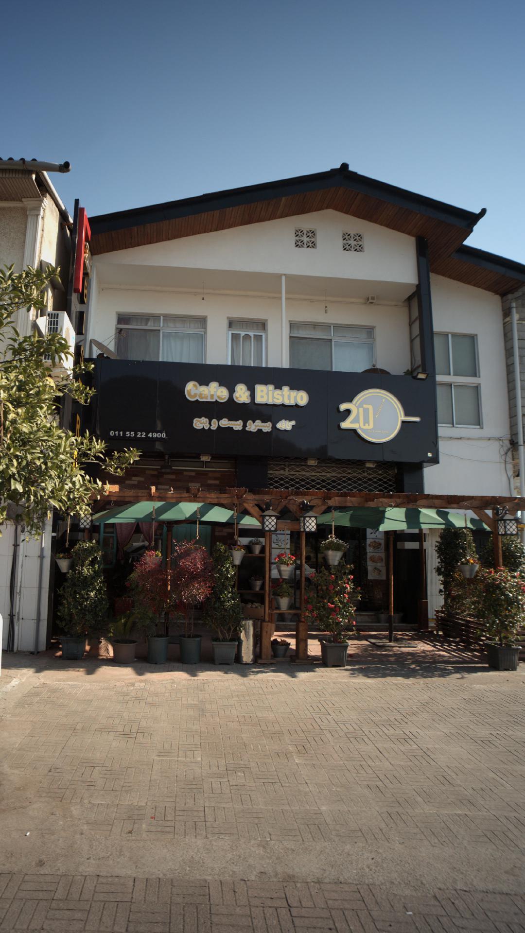 کافه بیسترو بیست و پنج