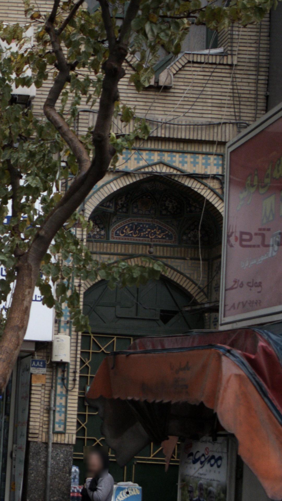 مسجد جامع جمهوری اسلامی