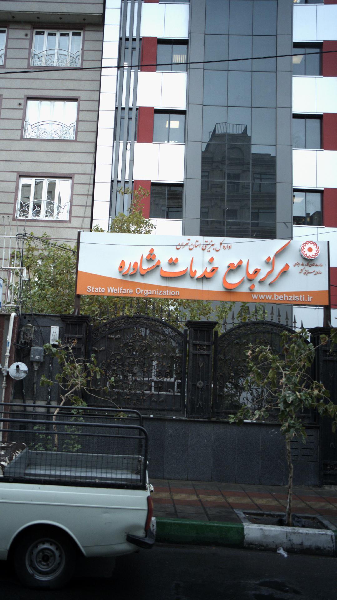 مرکز جامع خدمات مشاوره بهزیستی استان تهران