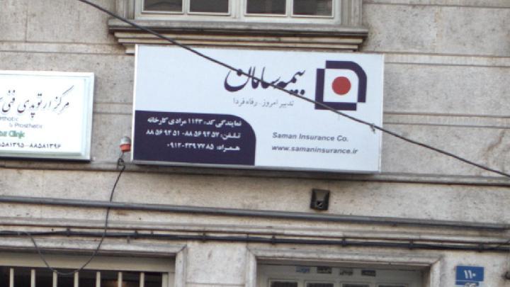 بیمه سامان کد ۱۱۴۳