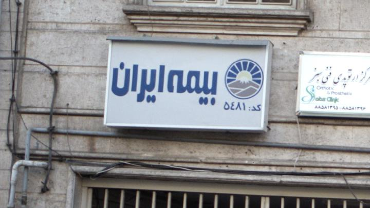بیمه ایران کد 5481