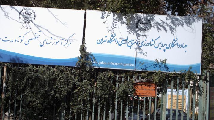 جهاد دانشگاهی پردیس کشاورزی و منابع طبیعی دانشگاه تهران