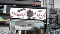 رستوران مس کباب