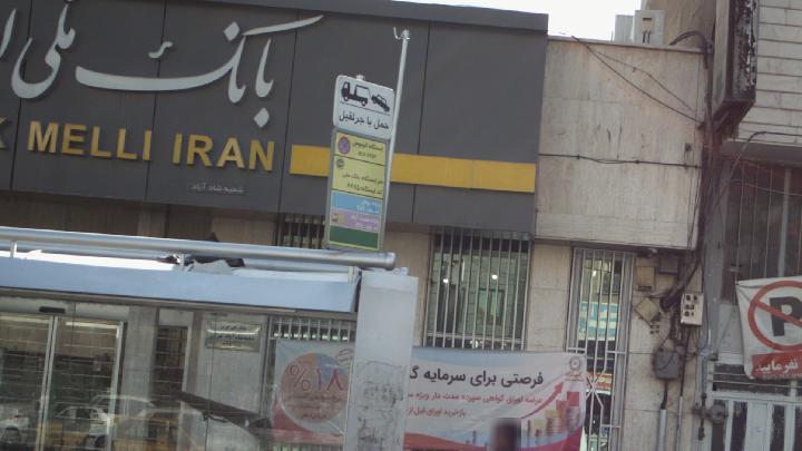 ایستگاه اتوبوس بانک ملی