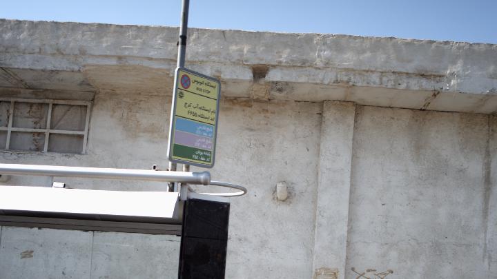 ایستگاه اتوبوس آب کرج