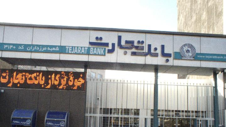 بانک تجارت شعبه مرزداران