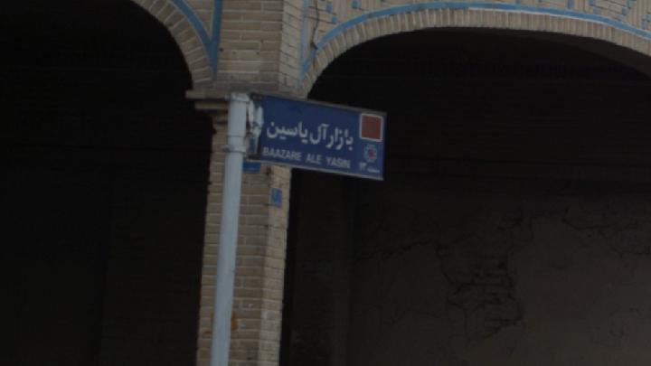 بازار آل یاسین