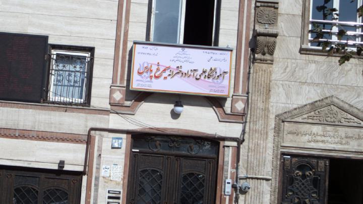 آموزشگاه علمی آزاد دخترانه سیمرغ پارس