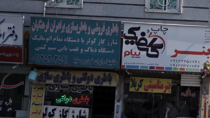 باطری فروشی و باطریسازی برادران فرهنگیان