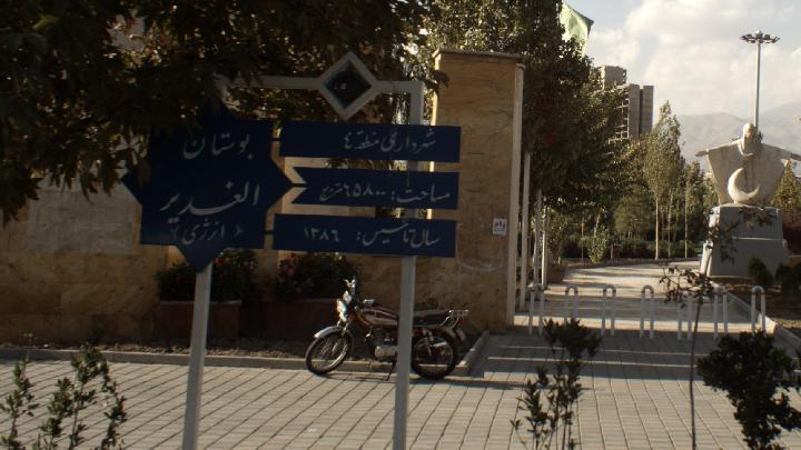 بوستان الغدیر