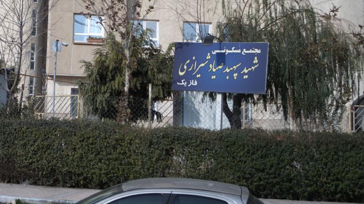 ایستگاه اتوبوس صیاد شیرازی