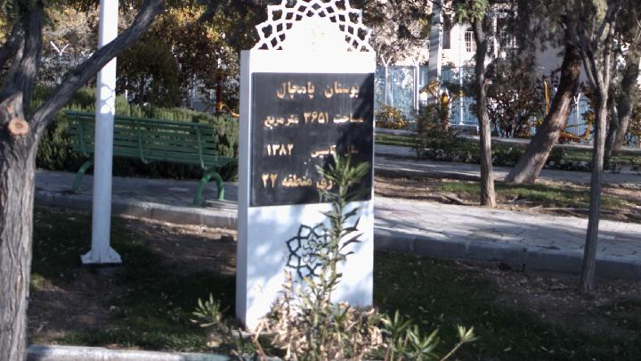 بوستان پامچال
