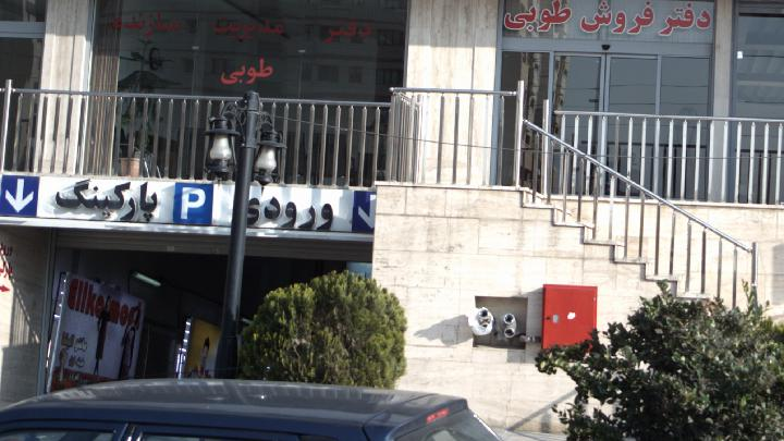 ورودی پارکینگ