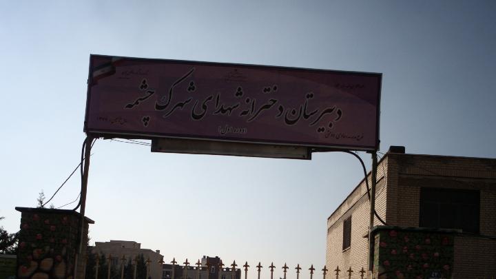 دبیرستان دخترانه شهدای شهرک چشمه