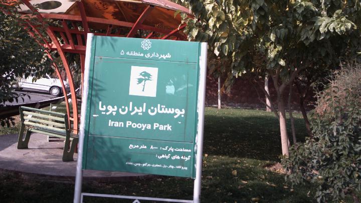 بوستان ایران پویا