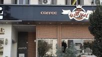 کافه امیر کارن