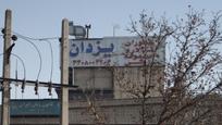تالار و رستوران یزدان