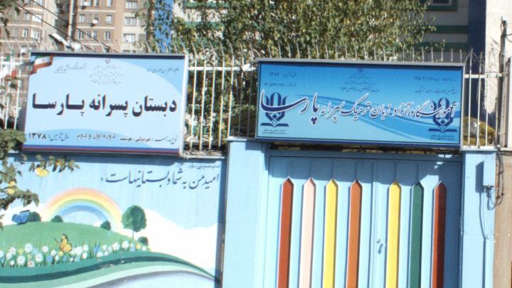 دبستان پسرانه غیر دولتی پارسا