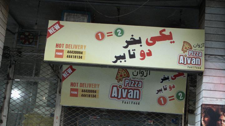 پیتزا اژوان