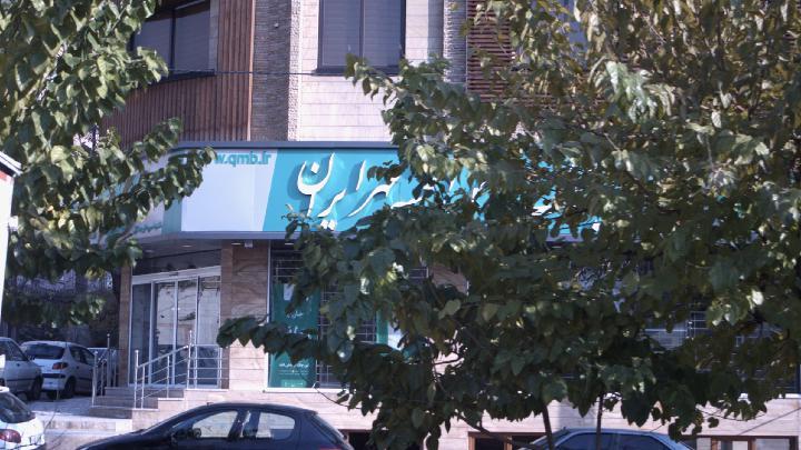 بانک اقتصاد مهر ایران